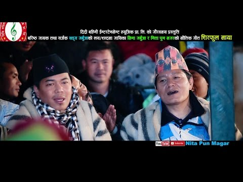 (सुपरहिट टिपिकल लोक गीत Nepali typical lok song Shirphul maya by Khadga Garbuja & Nita Pun Magar - Duration: 10 minutes.)