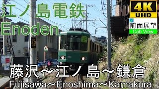4K前面展望江ノ島電鉄Enoden藤沢~江ノ島~鎌倉