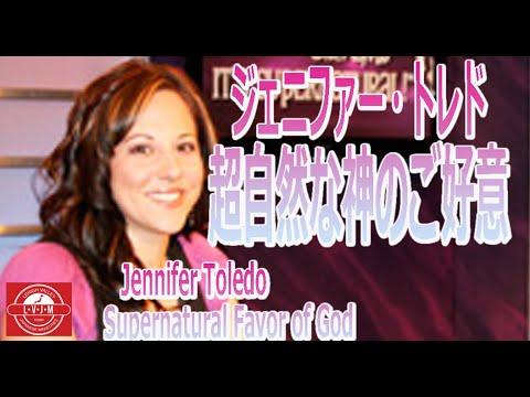 「超自然な神のご好意」ジェニファー・トレド  Jennifer Toledo - Supernatural Favor of God