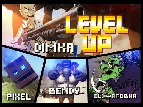 level up - Я уже говорил тебе что такое безумие? Пиксель, Бэнди, Олдфаговна и Пэйган Мин, отдыхают в гималайском санатории. Каждый день они делятся...