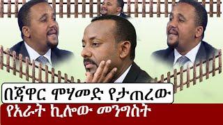 Ethiopia: በጃዋር ሞሃመድ የታጠረው የአራት ኪሎው መንግስት | Abiy Ahmed