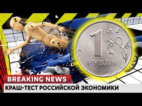 Краш-тест российской экономики. Ломаные новости от 10.04.18 - DomaVideo.Ru