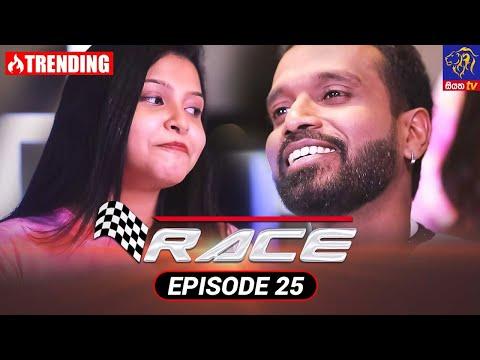 Race - රේස්   Episode 25   06 - 09 - 2021   Siyatha TV