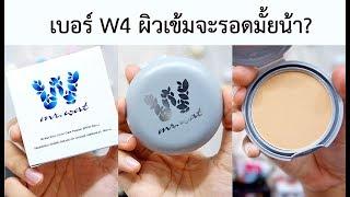 [ลองของ] แป้ง Mr.Wat ที่กระแสมาแรงมากตอนนี้!!!