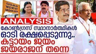 Video കട്ടായം പറയാം.. വിജയം പി ജയരാജന് തന്നെ I About P Jayarajan CPM candidate in Vadakara MP3, 3GP, MP4, WEBM, AVI, FLV Maret 2019