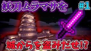 【マイクラ】妖刀ムラマサを城から盗み出せ!? #1