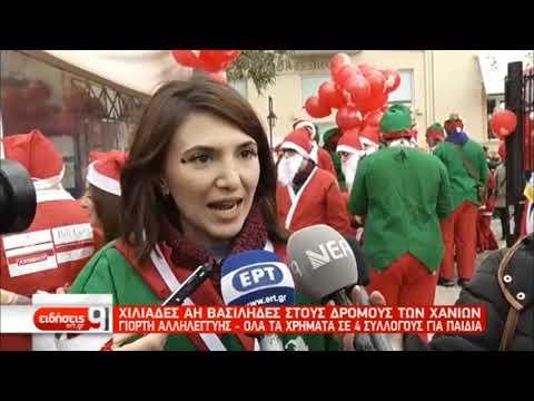 Με Άγιους Βασίληδες «πλημμύρισαν» οι δρόμοι των Χανίων | 26/12/2018 | ΕΡΤ
