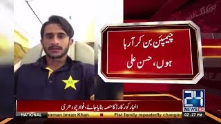 Hassan Ali's video message Before departure from Londonhasan ali pakistani cricketer
