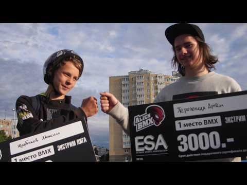 ESA: Экстрим Лига 2018 - Первый этап - Кириши (12.06.2018) (видео)