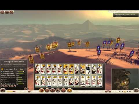 Rome Total War 2. Завершение битвы при Фарсале