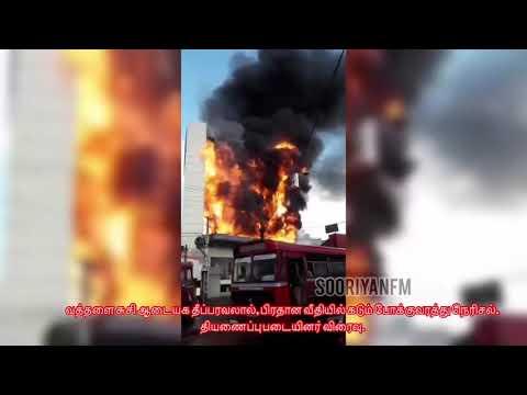 கொழும்பு  வத்தளையில் இடம்பெற்ற பாரிய  தீ விபத்து   Wattala Fire Accident |Colombo Srilanka |Sooriyanfm