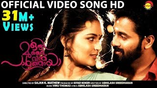 Video Arikil Pathiye Official Video Song HD | Oru Murai Vanthu Paarthaya | Unni Mukundan MP3, 3GP, MP4, WEBM, AVI, FLV Desember 2018