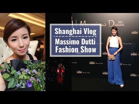 上海時尚秀Vlog : Massimo Dutti Fashion Show