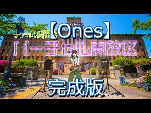 【完成版】Ones【バーチャル解放区】の画像
