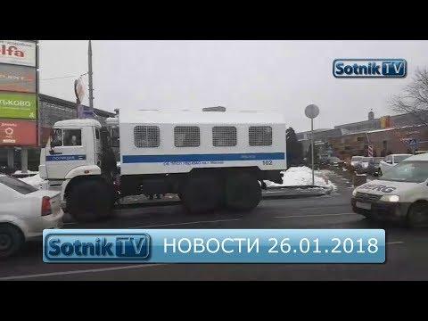 ИНФОРМАЦИОННЫЙ ВЫПУСК 26.01.2018