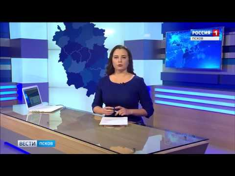 Вести-Псков 14.11.2017 20-44 (видео)
