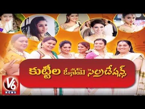 Celebrities Onam Celebrations | Nayanthara | Asin | Mohanlal | Amala Paul | V6 News
