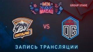 Virtus.Pro vs OG, MDL Macau [Adekvat, Smile]