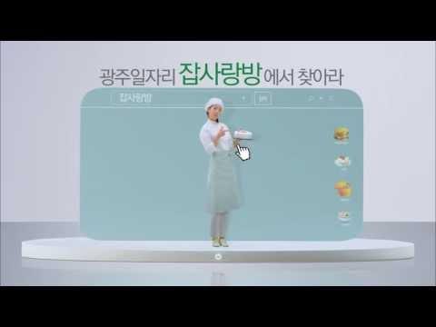 Video of 광주 잡사랑방  맞춤채용 - 광주취업 광주채용 광주알바