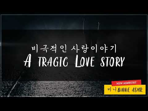 Fotos de amor - (Eng Sub) Korean Boyfriend   비극적인 사랑이야기 - A tragic Love Story   ASMR  비니 Binnie ASMR
