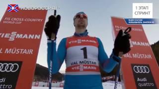 Лыжник Сергей Устюгов выиграл четвертый забег подряд
