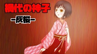 #1【大正ロマンホラー】禍代の神子 灰桜  ホラーゲーム実況