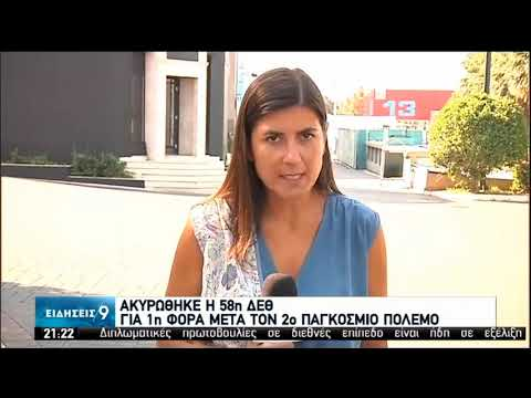 Κρούσματα | Η εξέλιξη στην Ελλάδα | 11/08/2020 | ΕΡΤ