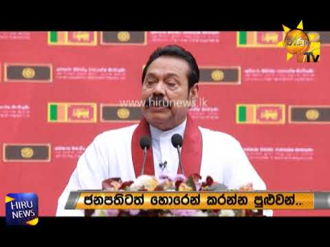 Former President Mahinda reveals the new target