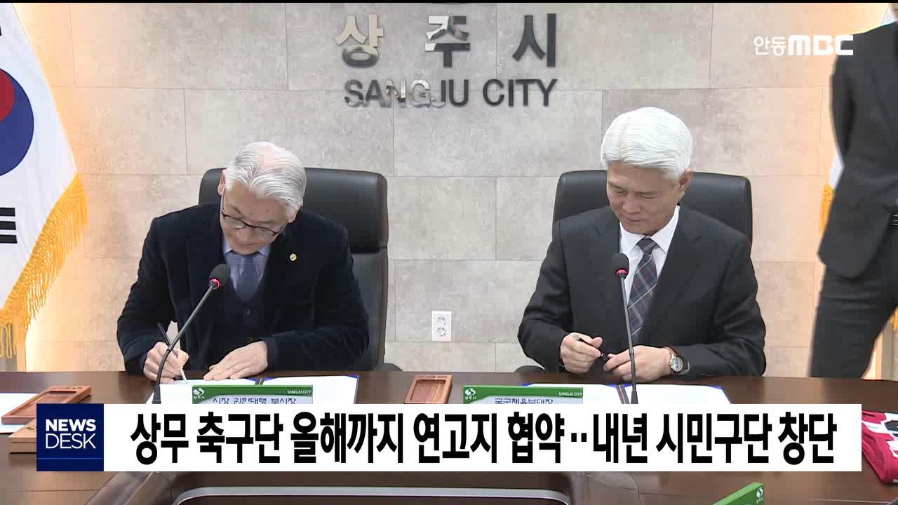 '상주 상무' 올해까지 연고지 운영 협약