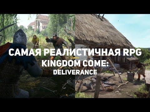 Самая реалистичная RPG в истории! Kingdom Come: Deliverance | Первый взгляд (видео)