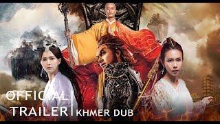 A Chinese Odyssey 3 ដំណើរទៅទិសខាងលិចវគ្គ៣ Official Trailer   Khmer Dub