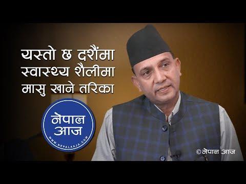 (रक्सी खाएर फाइदा हुन्छ भनेर कतै लेखिएको छैन | Tulsi Ram Bhandari | Nepal Aaja - Duration: 28 minutes.)