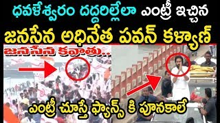 Janasena Kavathu On Dowleswaram Barrage | Live | Pawan Kalyan Grand Entry