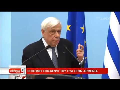 Επίσημη επίσκεψη του Προέδρου της Δημοκρατίας στην Αρμενία | 05/11/2019 | ΕΡΤ