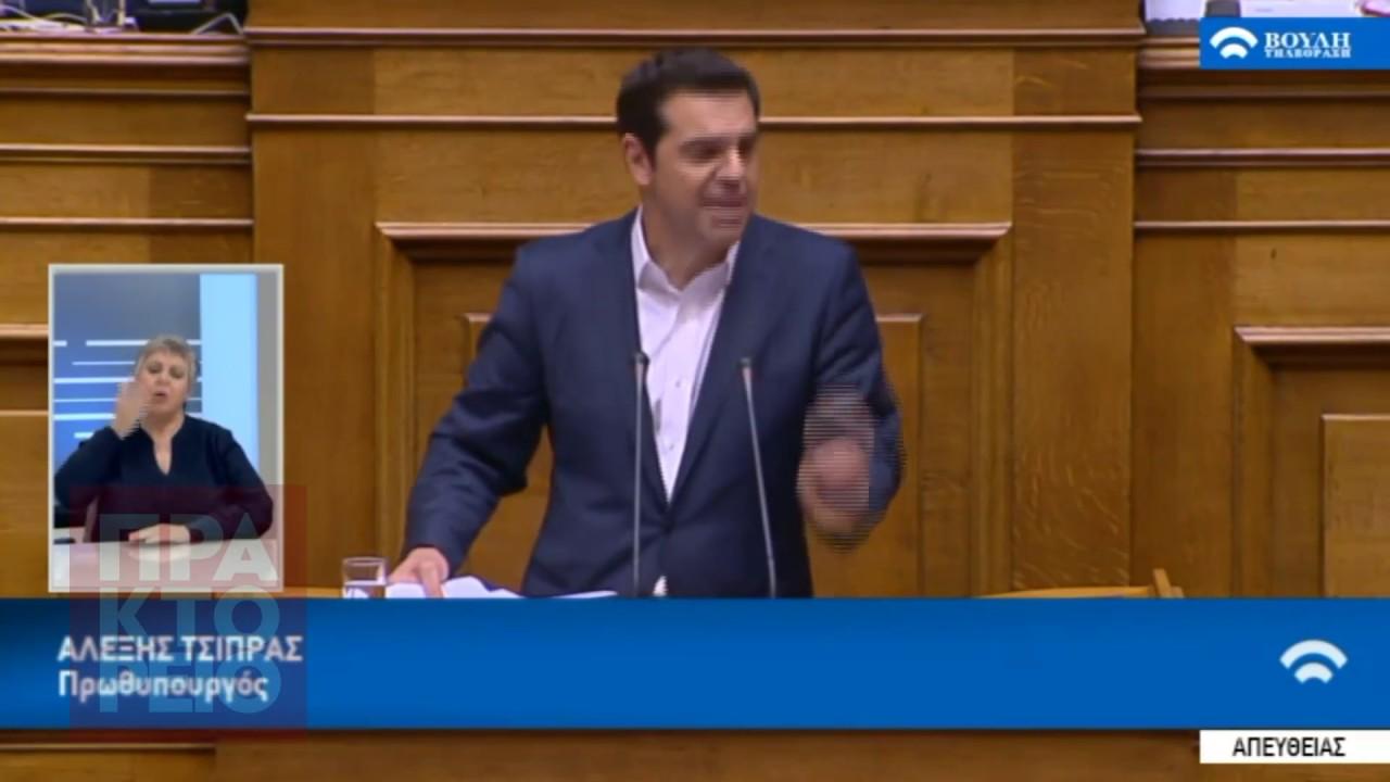 Ομιλία του πρωθυπουργού στη βουλή