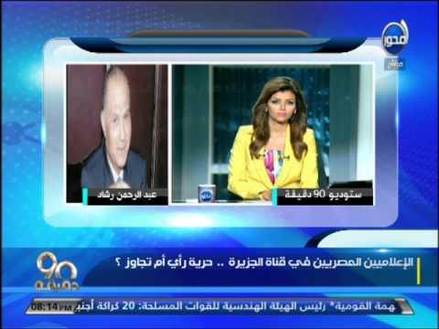 رئيس الإذاعة يهدد بفصل العاملين في قناة الجزيرة.. وأولهم معتز مطر