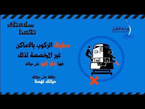 وزارة النقل - سلامتك تهمنا - محاولة ركوب القطارات بالاماكن غير المخصصة فيها خطر كبير على حياتك
