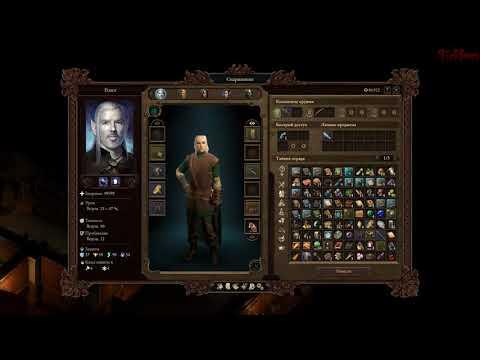 Pillars Of Eternity 2: Deadfire - Хранилище Верховного Мага по стелсу (видео)