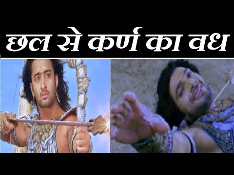 कर्ण का वध या कृष्ण का छल | Arjun V/S Karan | Mahabharat | Indian Mythology