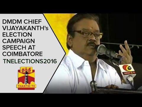 TN-Elections-2016--DMDK-Chief-Vijayakanths-Election-Campaign-Speech-at-Coimbatore--Thanthi-TV