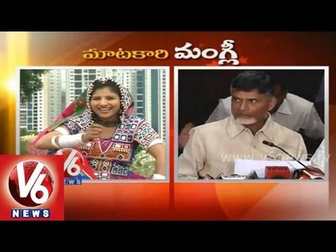 Mangli funny conversation with AP CM Chandrababu Naidu  YS Jagan  Maatakari Mangli