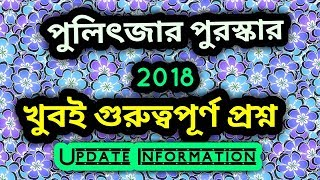 PULITZER PRIZE 2018/complete analysis //current affairs //for all competitive exams ssc,bank,railway