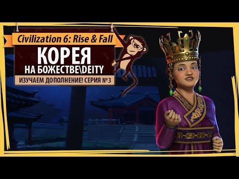 Civilization 6: Rise & Fall на божестве за Корею. Серия №3