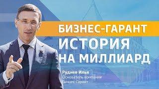 Бизнес гарант коммерческая недвижимость недвижимость г.краснокамск аренда коммерческая недвижимость