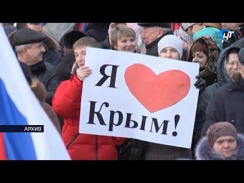В Великом Новгороде пройдут мероприятия в честь годовщины вхождения Республики Крым в состав России