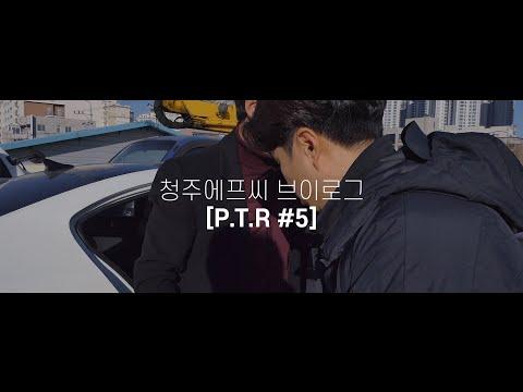 #청주FC 브이로그 [P.T.R #5]