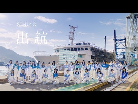NGT48「出陣!」STU48「出航!」
