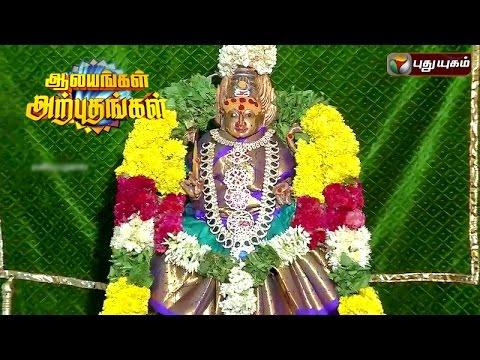 Dharmaraja-Temple-Tirupattur-Aalayangal-Arputhangal-15-06-2016-Puthuyugam-TV