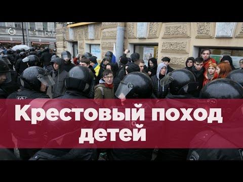 КРЕСТОВЫЙ ПОХОД ДЕТЕЙ. Как Навальный стал \