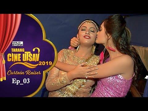 Curtain Raiser -Tarang Cine Utsav  2019 || Episode 03 || Tarang TV